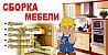 Сборка, разборка, ремонт мебели. Киев