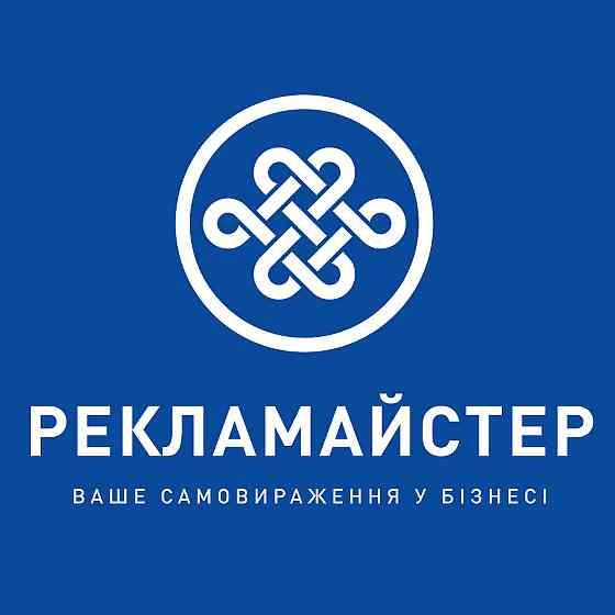 Виготовлення всіх видів зовнішньої реклами Киев