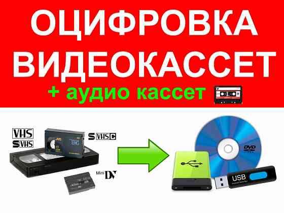 Оцифровка -перезапись видеокассет Ирпень