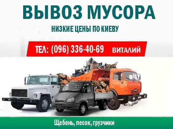 *ФОП-ндс*Вывоз мусора по Киеву, Виталий! Камаз, зил, газ, газель, грузчики.