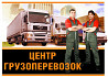 Сервисная Служба Авто Доставки . Перевозка грузов по Черкассам и Украине. Черкассы