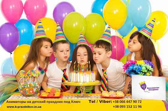 700-Детские аниматоры, Шоу мыльных пузырей - Организация детского праздника Киев Киев
