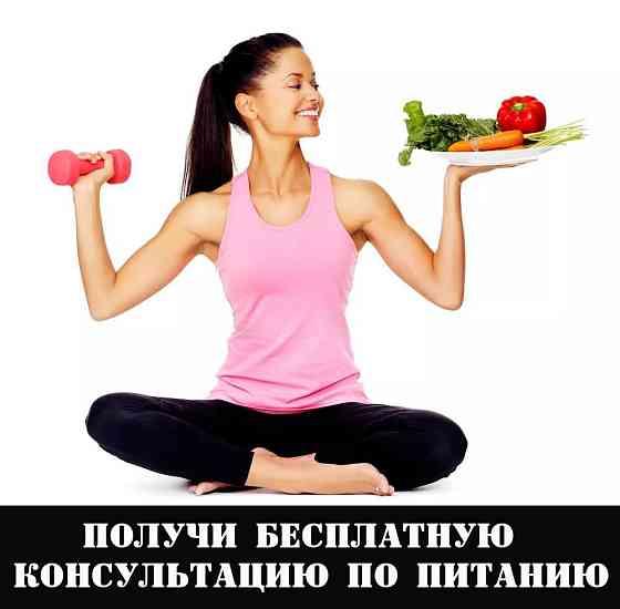 Получи персональную консультацию по питанию Харьков