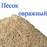 Речной и овражный Песок.Планировочный грунт. Чернозем.Щебень Ирпень