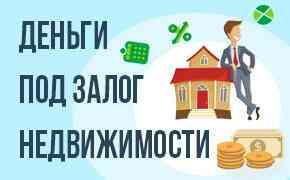 Кредит, частный займ под залог все города Украины! Ирпень