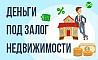 Кредит, частный займ под залог все города Украины! Ірпінь