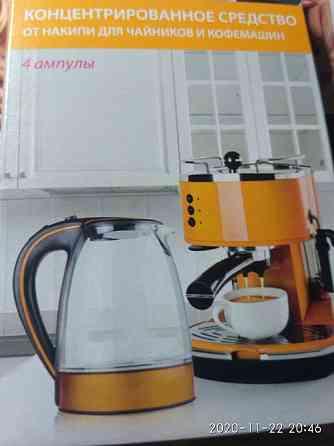 Концентрированное средство от накипи для чайников и кофемашин Ирпень