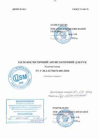 Сертифікація, санітарно-епідеміологічний висновок ДЕРЖПРОДСПОЖИВ служби України Хмельницький
