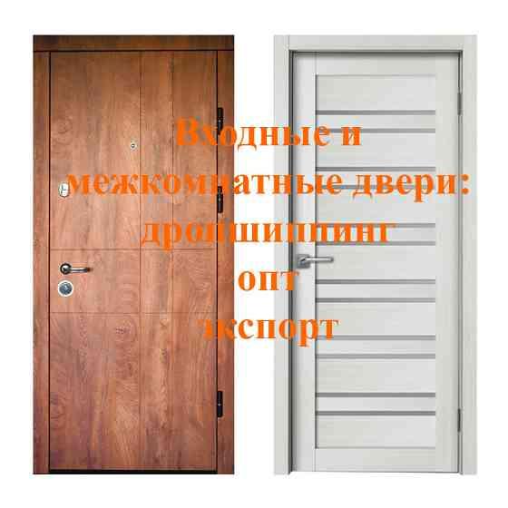 Входные и межкомнатные двери: дропшиппинг, опт, экспорт Одесса