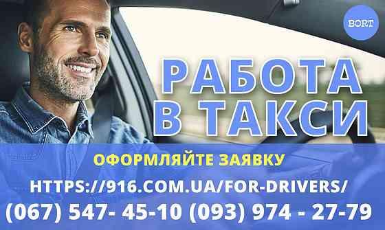 Срочно нужны водители такси со своим авто! Гарантия лучшего эфира Вашего города! Запоріжжя