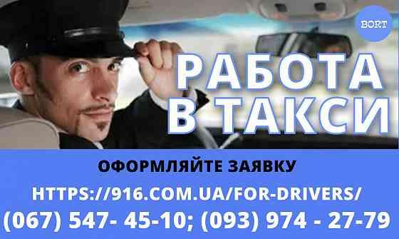 Срочно нужны водители такси со своим авто! Мы предлагаем реальную возможность заработать! Днепро