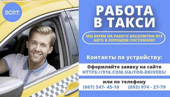 Срочно нужны водители такси со своим авто! Простая регистрация .Высокий заработок. Одеса