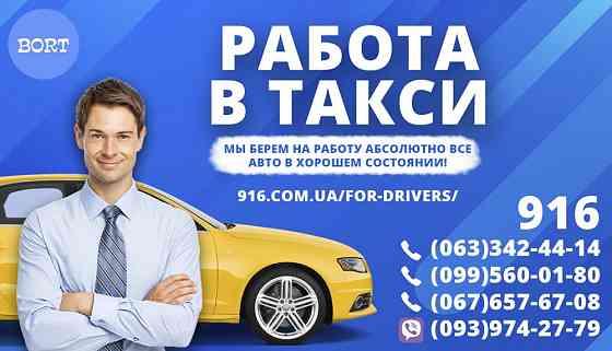 Срочно нужны водители такси со своим авто! Простая регистрация , техподдержка 24/7. Суми