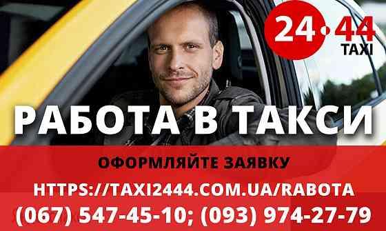 Водитель со своим авто в такси, Свободный график, возможность совместительства. Херсон