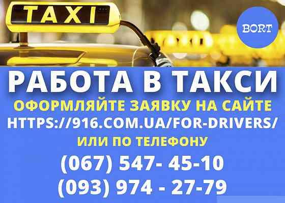 Работа , регистрация в такси водителя со своим авто. Стабильный заработок. Низкий % Полтава