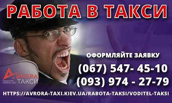 Водитель со своим авто в такси, онлайн регистрация, большое кол-во заказов, выгодный тариф! Київ