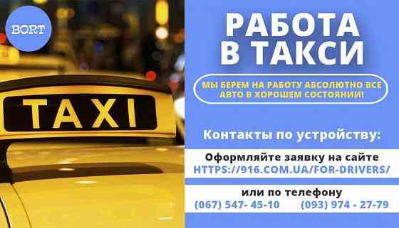 Работа водитель со своим авто в TAXI. Регистрация без приезда в офис. Стабильный заработок.. Херсон