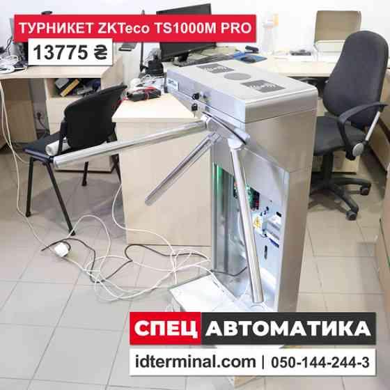 Турникет ZKTeco TS1000M Pro (Доставка по Украине) Харьков